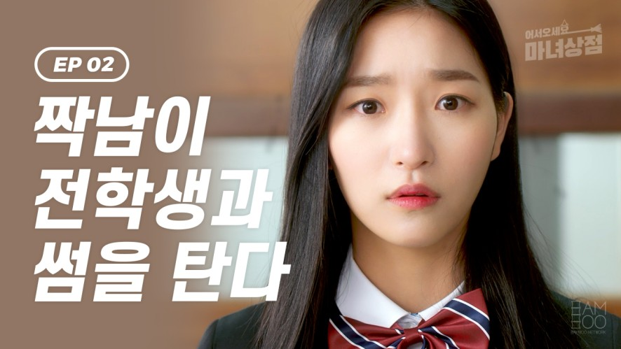 My crush is flirting with another girl [Web drama_Welcome To The Watch Shop] - EP.02