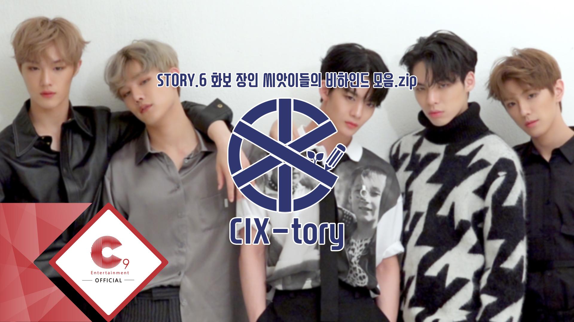 [CIX-tory] STORY.6 화보 장인 씨앗이들의 비하인드 모음.zip