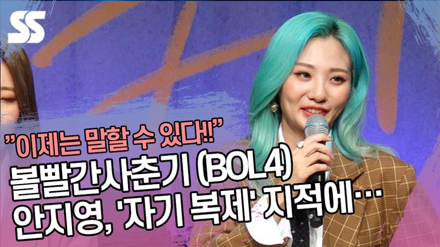 볼빨간사춘기(BOL4) 안지영, '자기 복제' 지적에… ('투 파이브' 쇼케이스)