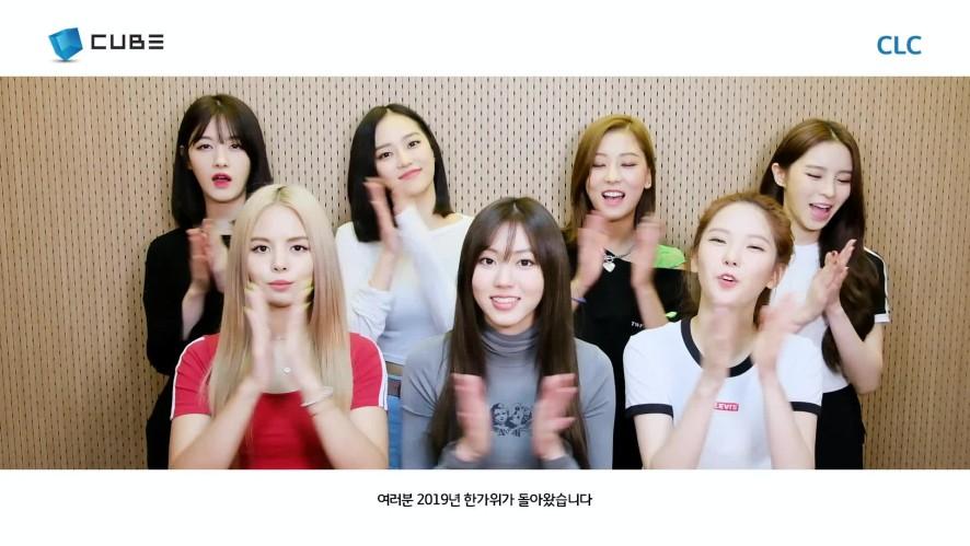 2019 CLC(씨엘씨) 추석 인사 영상