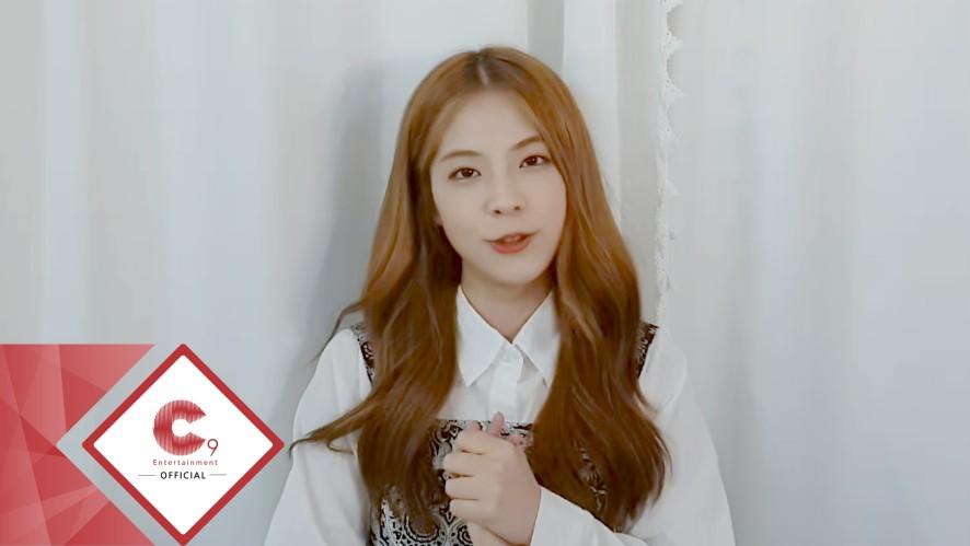 주니엘(JUNIEL)의 2019년 추석 인사 영상