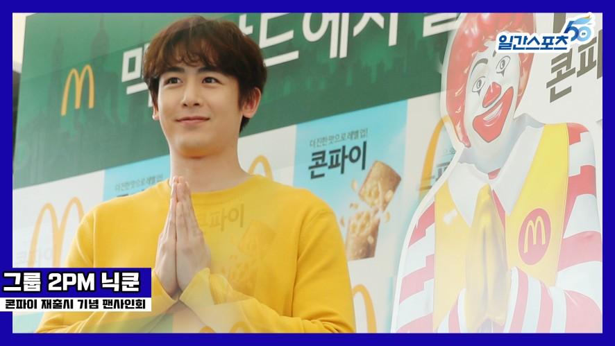 닉쿤 '콘파이' 재출시 기념 팬미팅에서 뽐낸 잘생김!!