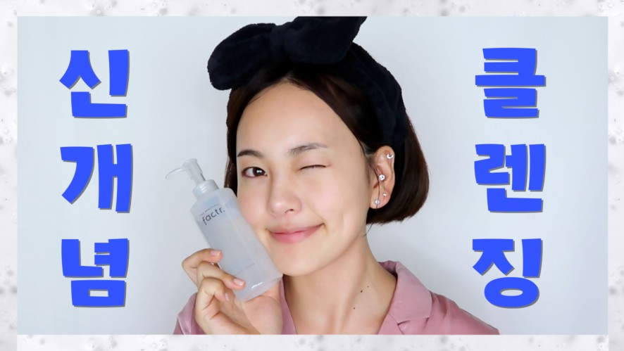 [Super new] <The Beautiful Factr Cleansing Ampoule> Cleansing with an ampoule?!