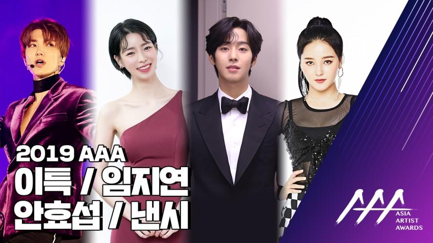 ★'2019' AAA MC 전체 라인업★