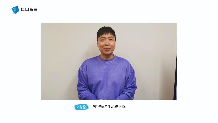 2019 이상준(LEE SANGJUN) 추석 인사 영상