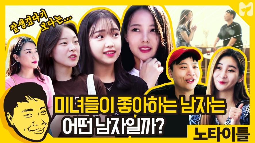 모쏠 탈출! 소개팅 성공법 <이상준의 노타이틀> 26화