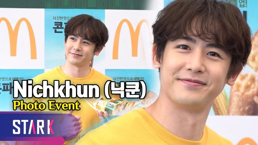 닉쿤, 자체발광 왕자님 비주얼 (Nichkhun, Photo Event)