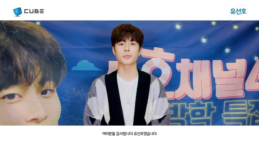 2019 유선호(YOO SEONHO) 추석 인사 영상