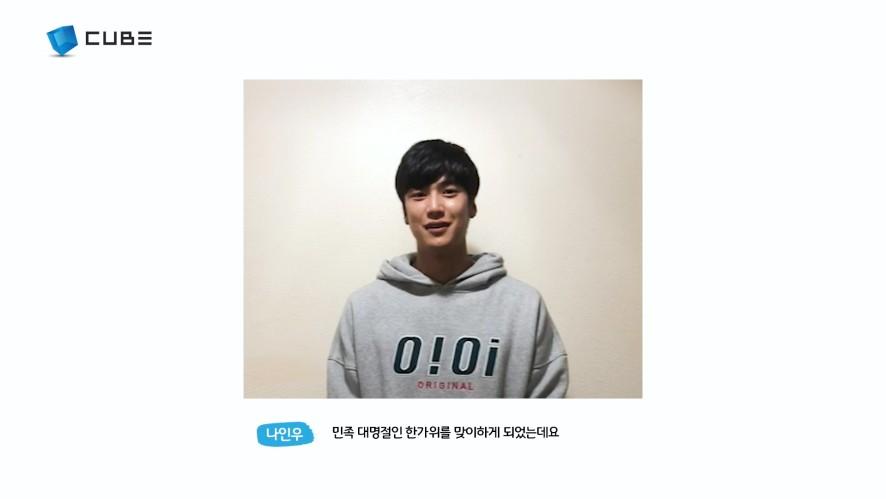2019 나인우(NA INWOO) 추석 인사 영상