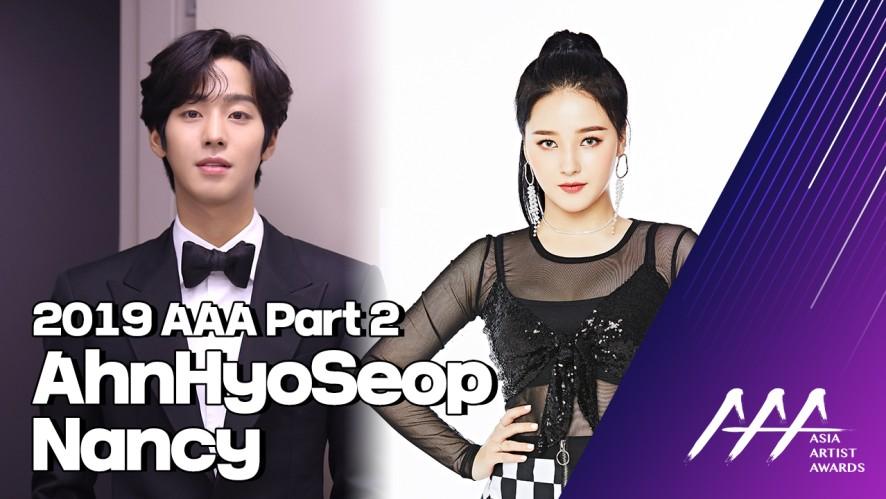 ★'2019' AAA MC LINE UP part2 ★