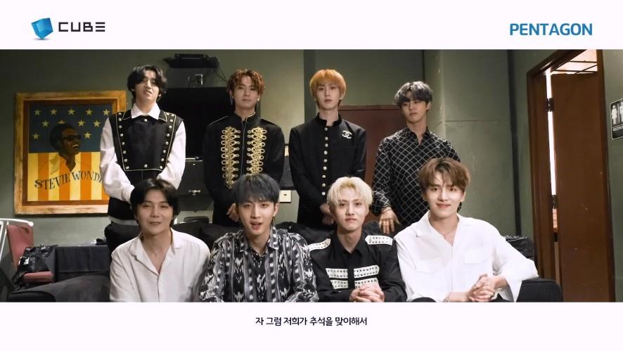 2019 펜타곤(PENTAGON) 추석 인사 영상