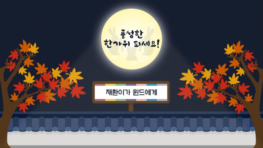 [🎬] 김재환(Kim Jaehwan)_2019 추석 맞이 인사 영상