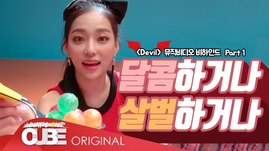 CLC - 칯트키 #64 ('Devil' M/V 촬영 비하인드 PART 1)