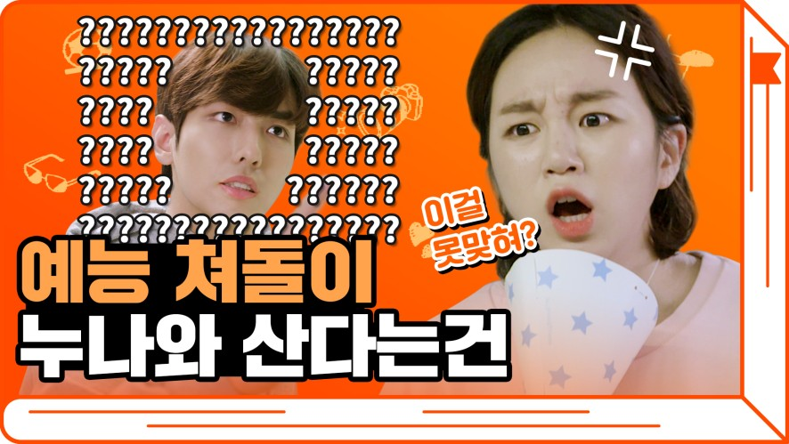 [Web Sitcom][Another Namhyeon Day] EP5. What if older sister is an aspiring entertainment PD?