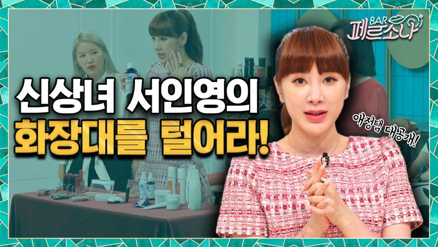 서인영의 화장대 아가들 최초공개 <바 페르소나> 29회