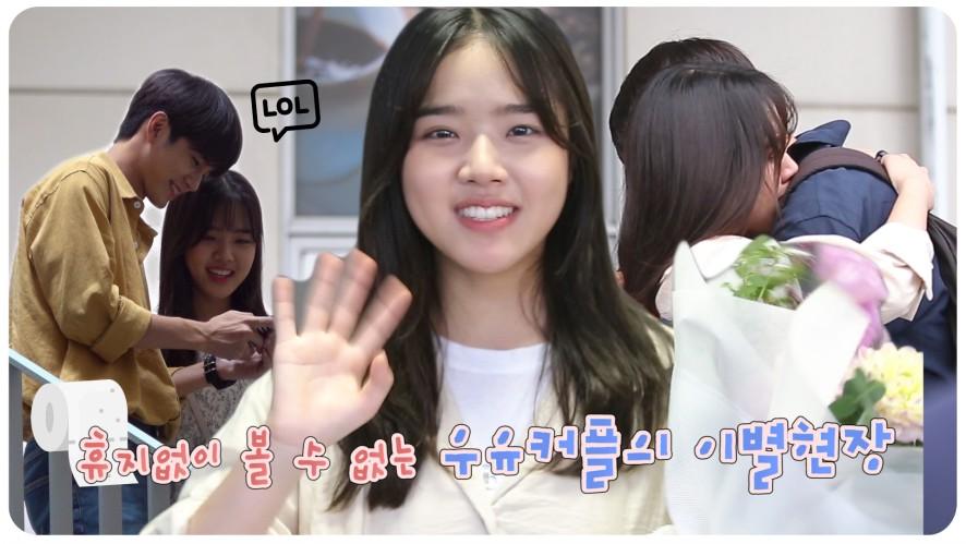 [김향기] 행복했던 데이트, 그리고 애틋한 포옹의 순간 #열여덟의순간 종영소감 (Kim Hyang Gi) (Moment at Eighteen)