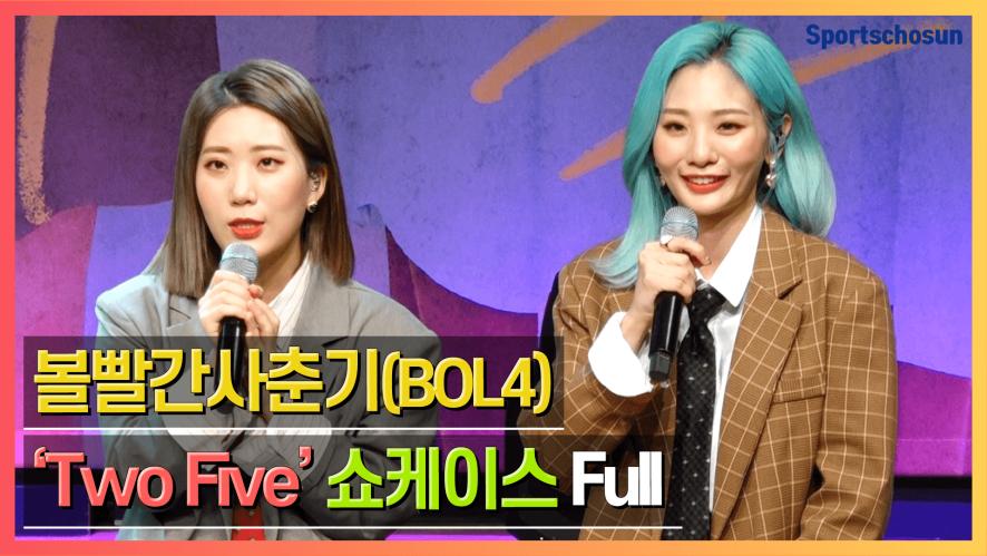 [Full] 볼빨간사춘기 미니앨범 'Two Five' Showcase Talk