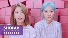 [볼빨간사춘기(BOL4) - 25 Official M/V]