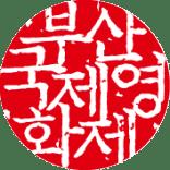 2019 부산국제영화제