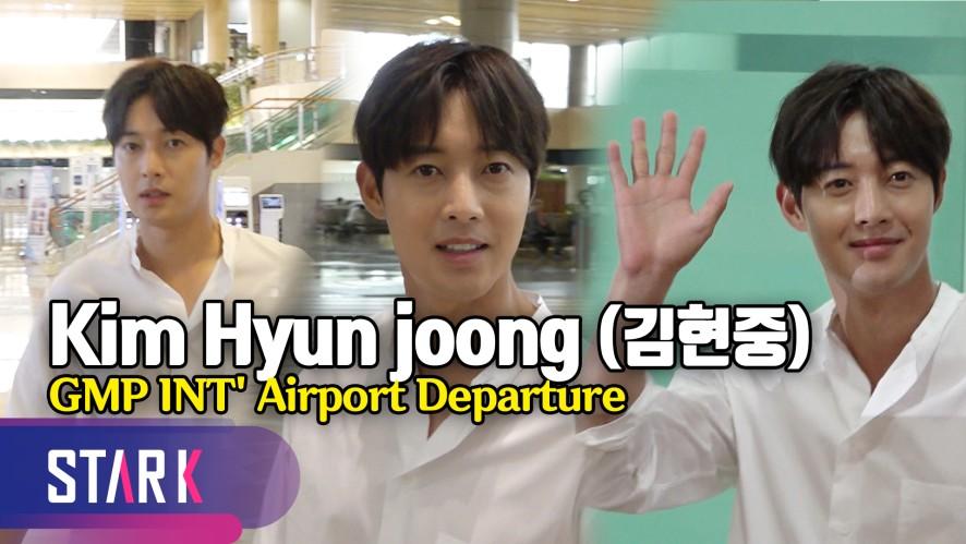김현중, 심플한 듯 멋스러운 공항패션 (Kim Hyun joong, 20190911_GMP INT' Airport Departure)