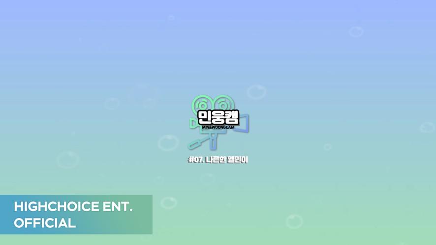 [NTB] 민웅CAM #07. 나른한 엘민이💤