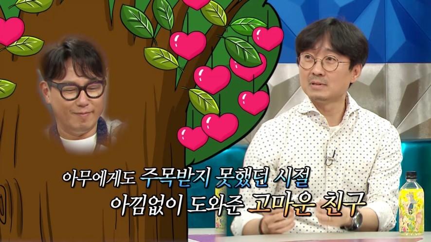 [선공개] 종신과 항준, 25년 우정의 서막