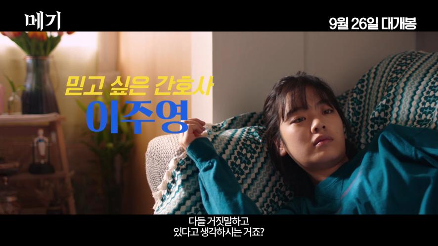 '메기' (Maggie) 연상호 감독 추천 영상