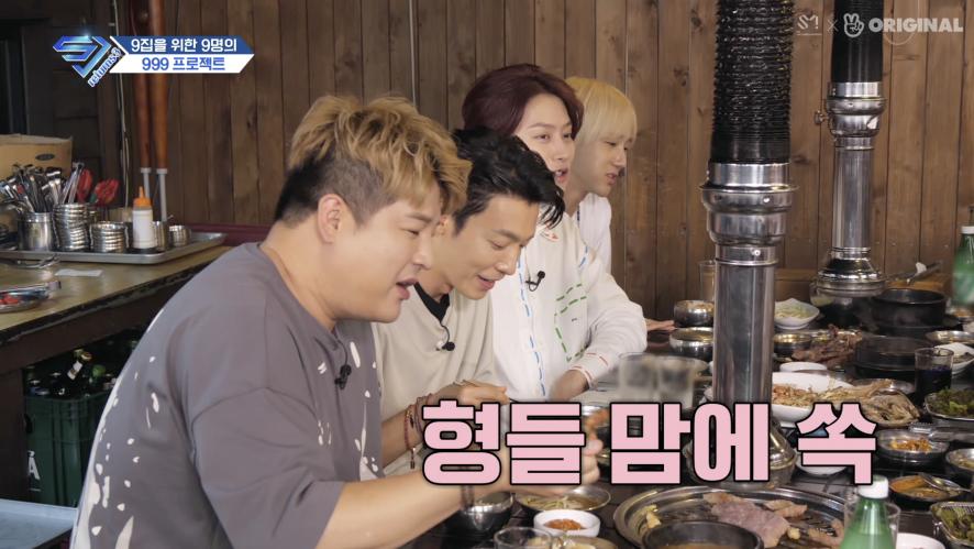 """슈주 리턴즈3 EP10- """"999 프로젝트의 서막"""" [9가지 덕목] 1. 체력"""