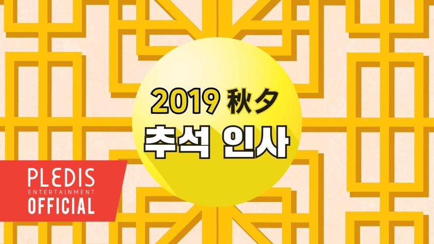 NU'EST, SEVENTEEN's 2019 Chuseok Greetings