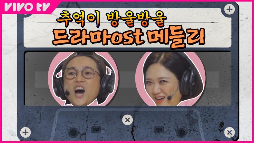 탑골 드라마 OST 대잔치 (갑자기 분위기 코노🎤)