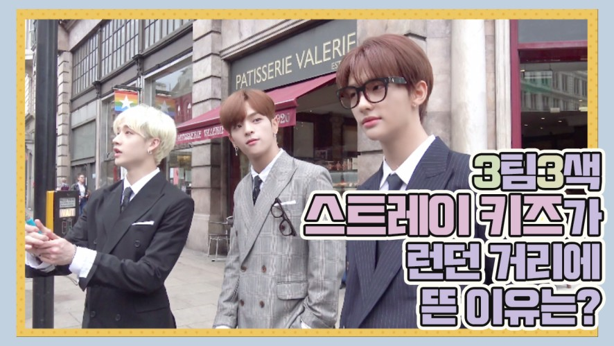 3 teams, 3 colors! Why is SKZ in London?|Stray Kids: Distric 9 Season 5 EP.01