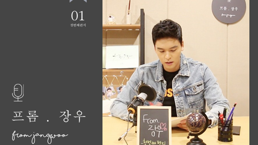 [FROM.JANGWOO] FIRST LETTER