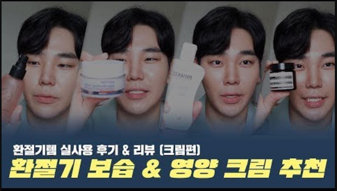 환절기 보습 수분 크림 TOP4 / 푸석하고 건조한 피부 모여라!