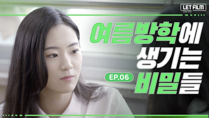 [Summer Vacation] Ep06 Secrets That Form During Summer Vacation