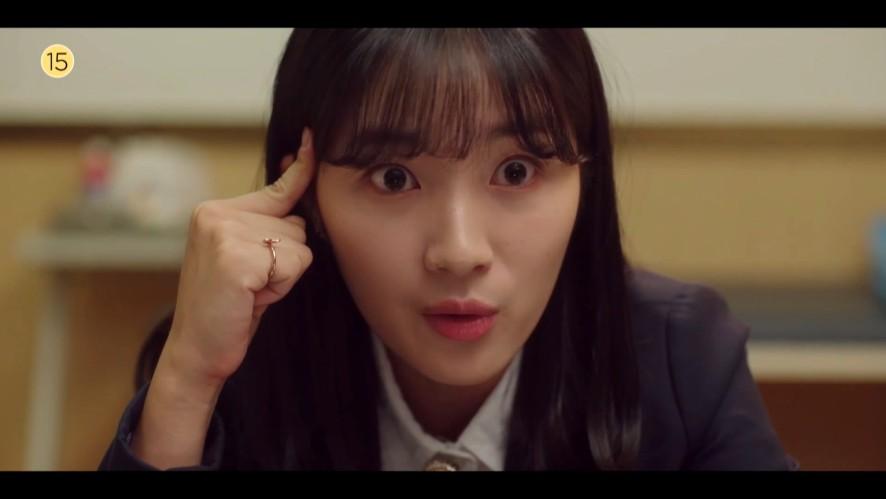 """만찢 여고생 '김혜윤'에게 닥친 위기! """"내 기억이 사라진다?"""""""