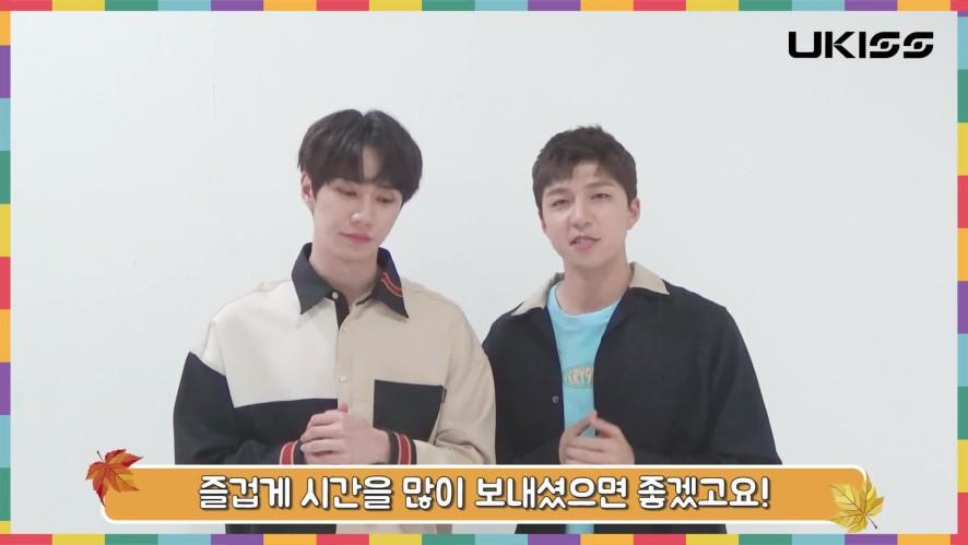 유키스(U-KISS) 2019 추석 인사 영상
