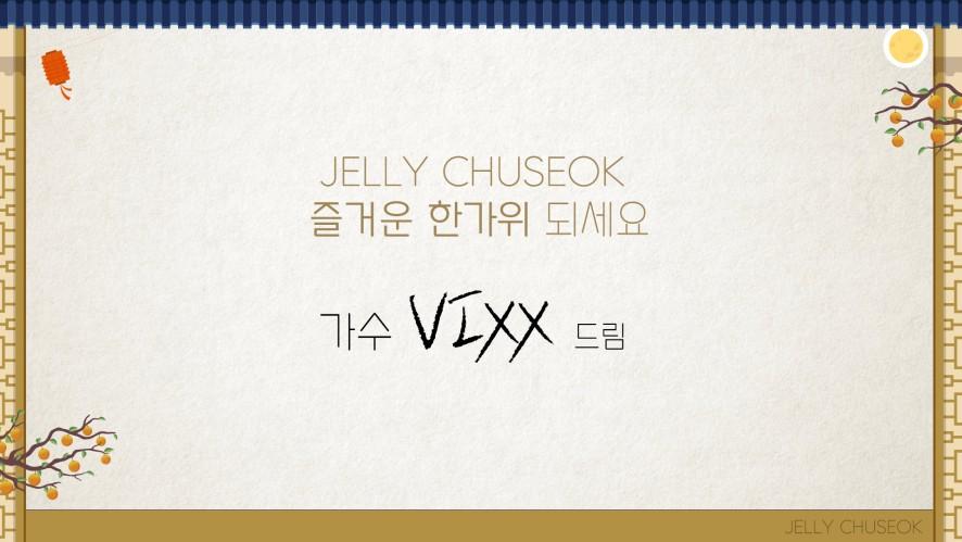 빅스(VIXX) - 2019 추석 인사 메시지 (2019 Chuseok Message)