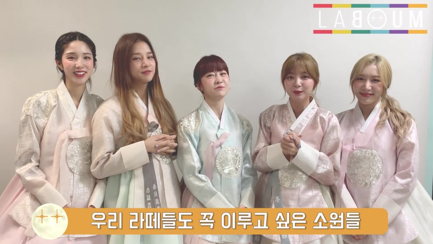 라붐(LABOUM) 2019 추석 인사 영상