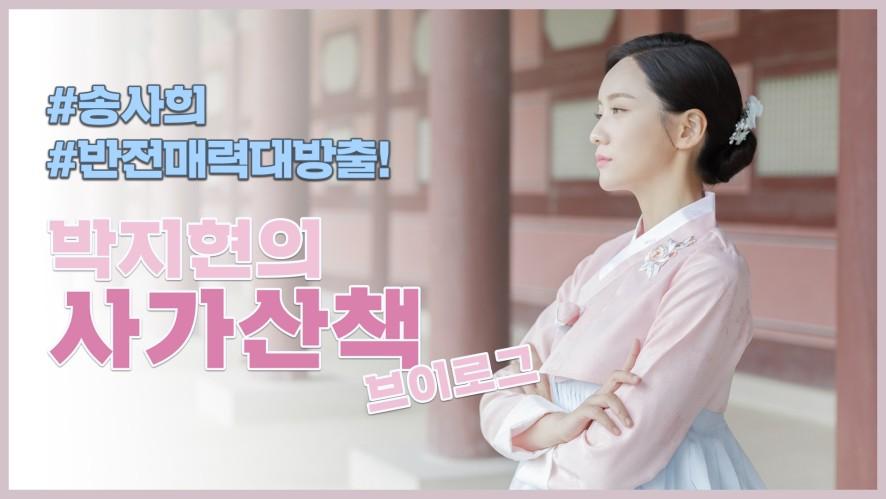 [박지현] 추석맞이 송사희의 사가산책 브이로그 (Park Ji Hyun)