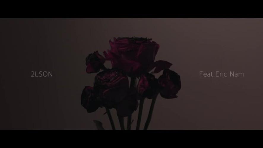 2LSON-너가없는노래(Feat.에릭남(Eric Nam)) Teaser 09.13.6pm 발매