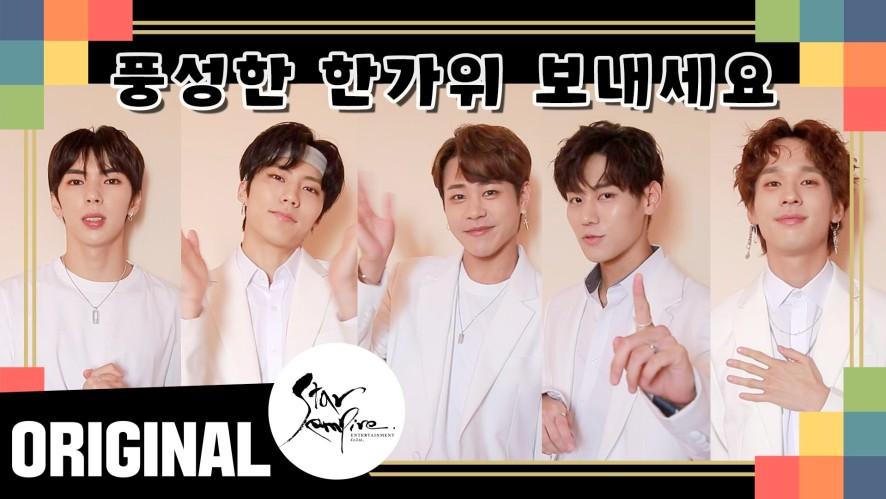 임팩트[IMFACT] _ 2019 추석 인사 영상
