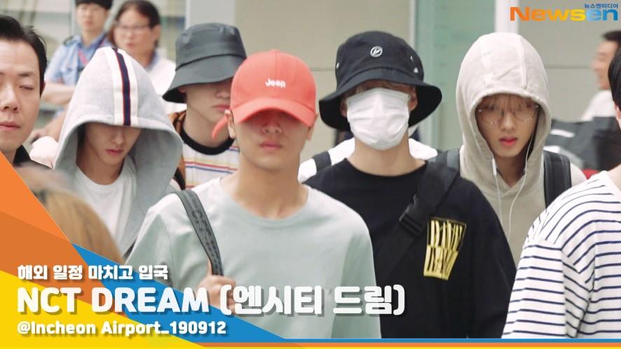 엔시티 드림(NCT DREAM), '잘생김 숨기고' [뉴스엔TV]