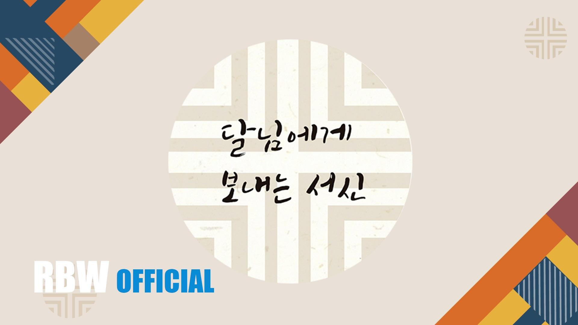 [Special] ONEUS(원어스)가 전하는 2019 추석 인사 메시지