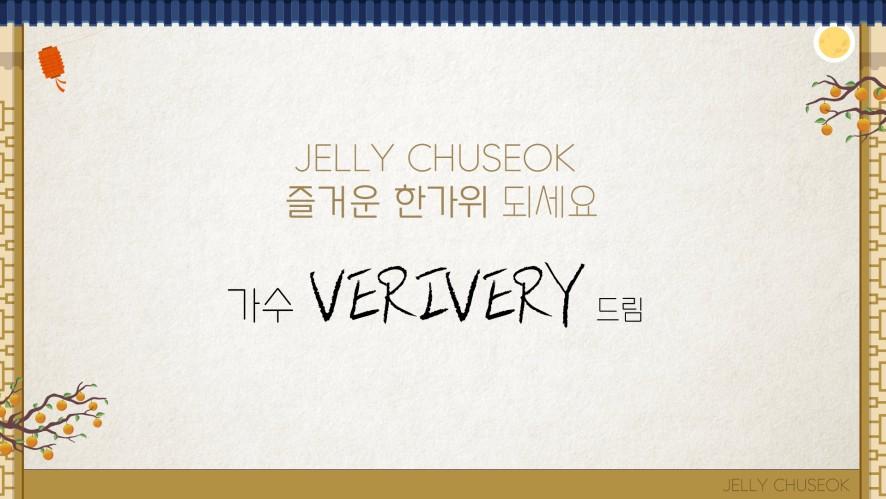 VERIVERY - 2019 추석 인사 메시지 (2019 Chuseok Message)