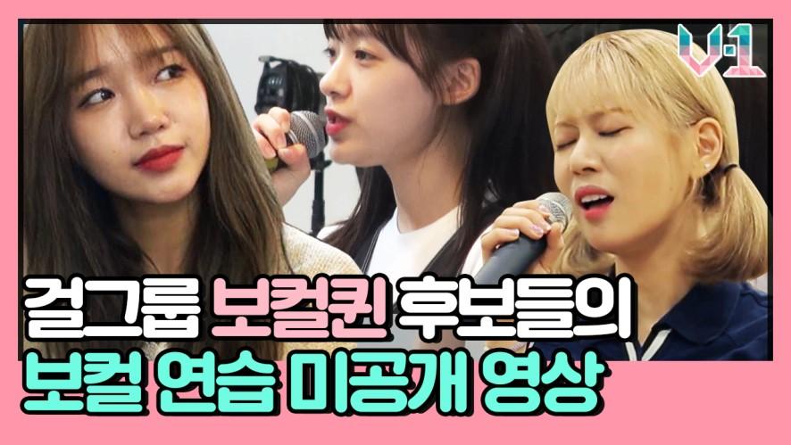 [V-1 미공개] 걸그룹 보컬 NO.1은 누구?! 보컬퀸들의 미공개 연습 영상 ★