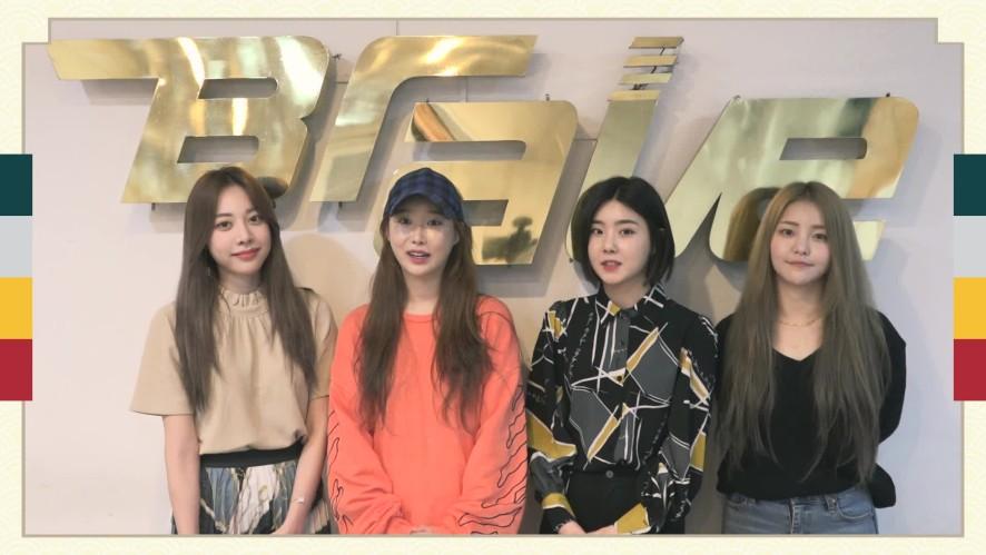 2019 브레이브걸스 추석 인사 / 2019 BraveGirls Chuseok Greetings