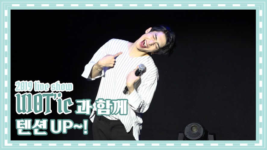 U10TV ep 241 - 2019 LIVE Show U10T'ic과 함께 텐션 UP~!