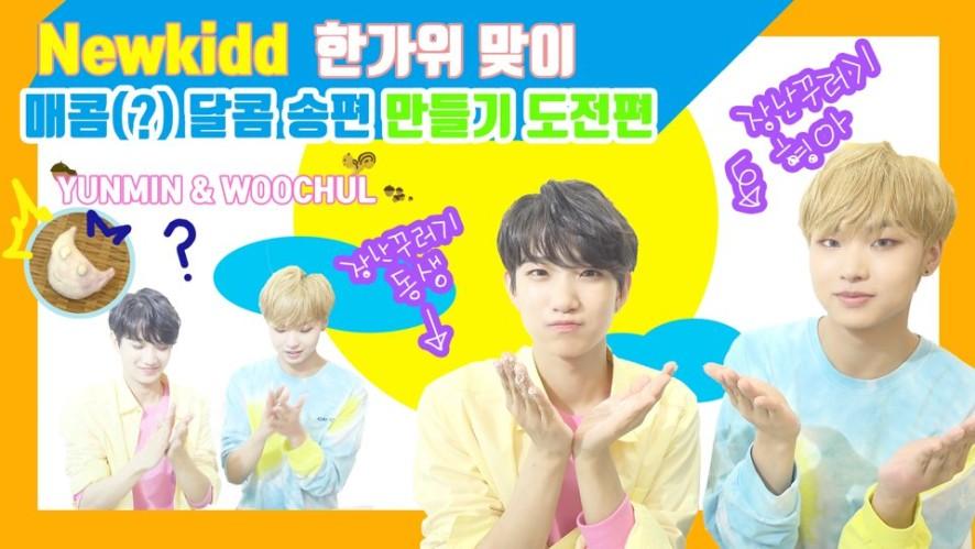 ♥ 뉴키드 윤민&우철 한가위 맞이 '매콤달콤 송편 만들기' 도전! ♥
