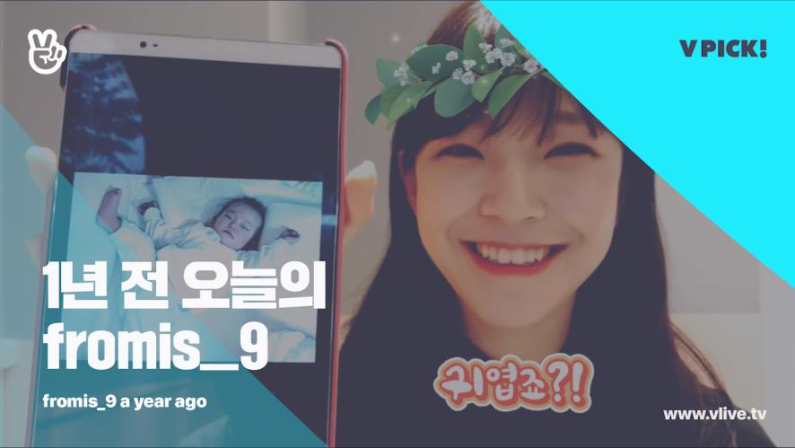 [1년 전 오늘의 fromis_9] ‼️최.초.발.견‼️ 꿀깅이깜찍미모 영구 보존의 법칙 (Jiheon showing childhood pictures a year ago)