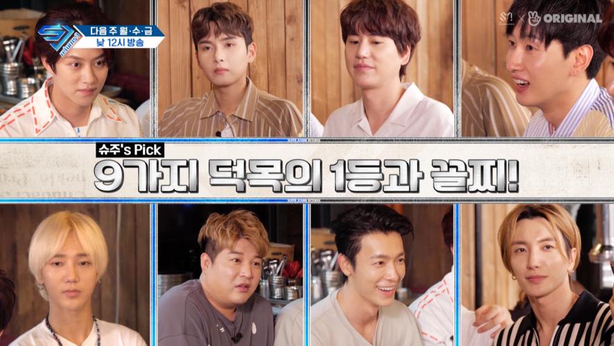 SJ returns 3- Next week! SJ's '999 Project' finally unveiled!